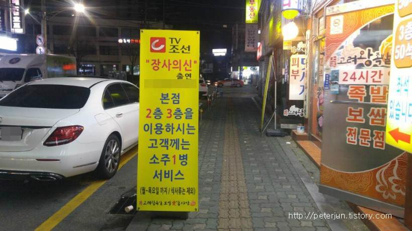 신대방삼거리역 맛집 고려왕족발