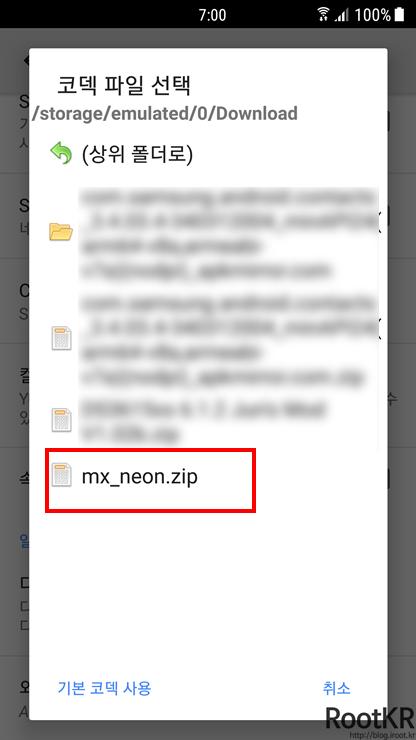 MX플레이어 DTS 코덱 선택