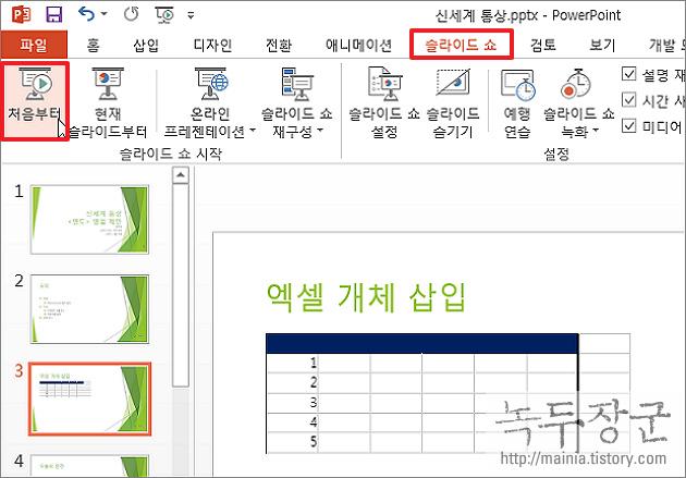 파워포인트 PowerPoint 예행연습 기능으로 발표시간 정해서 프레젠테이션 반복 연습하는 방법