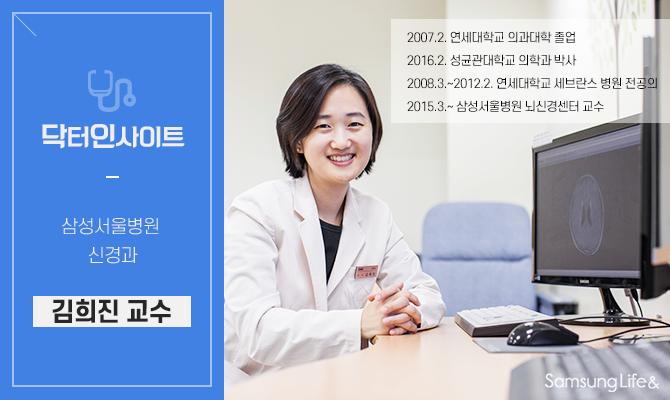 삼성서울병원 신경과 김희진 교수