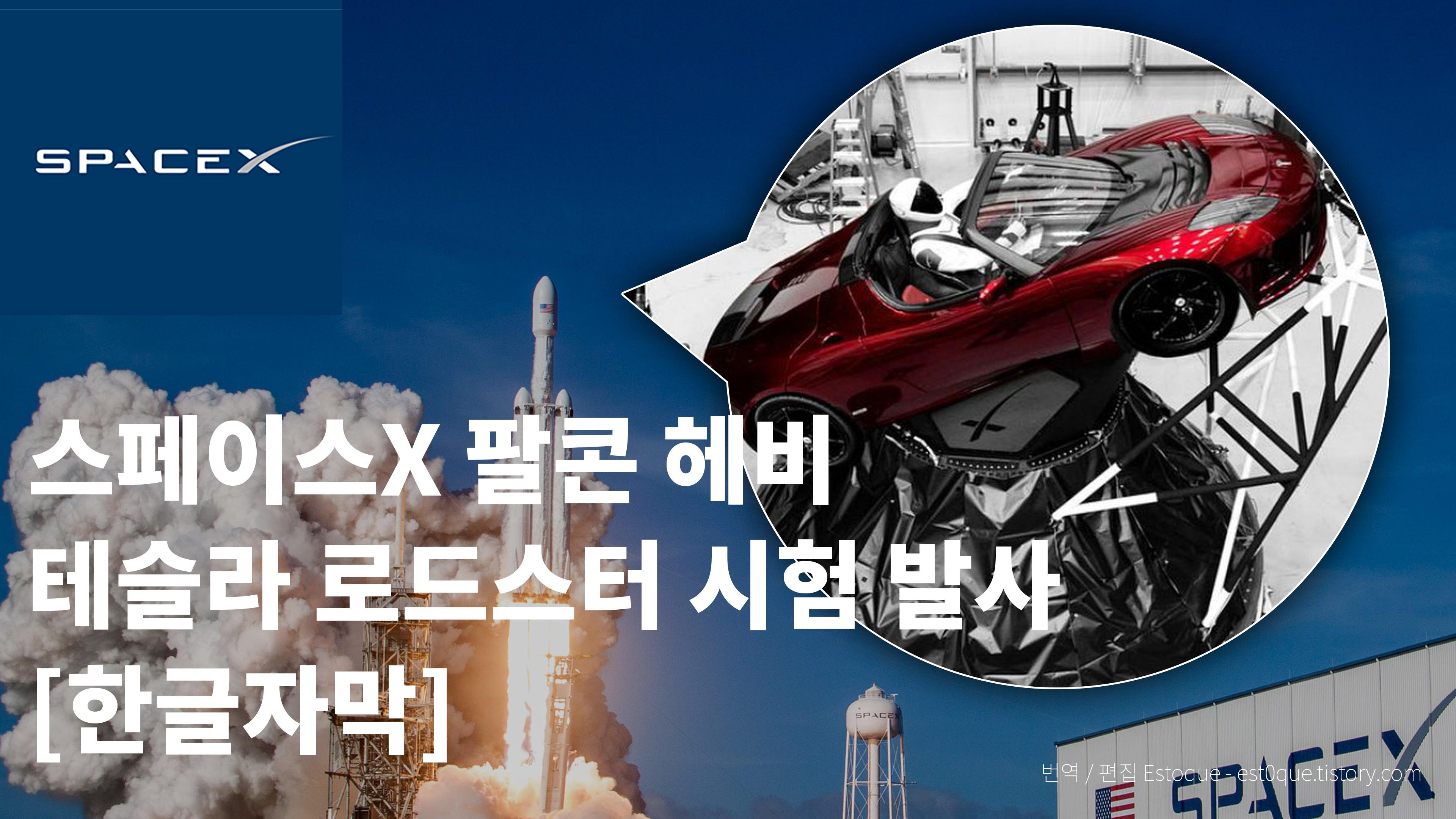 스페이스X 팔콘 헤비 – 테슬라 로드스터 시험 발사 [한글자막]