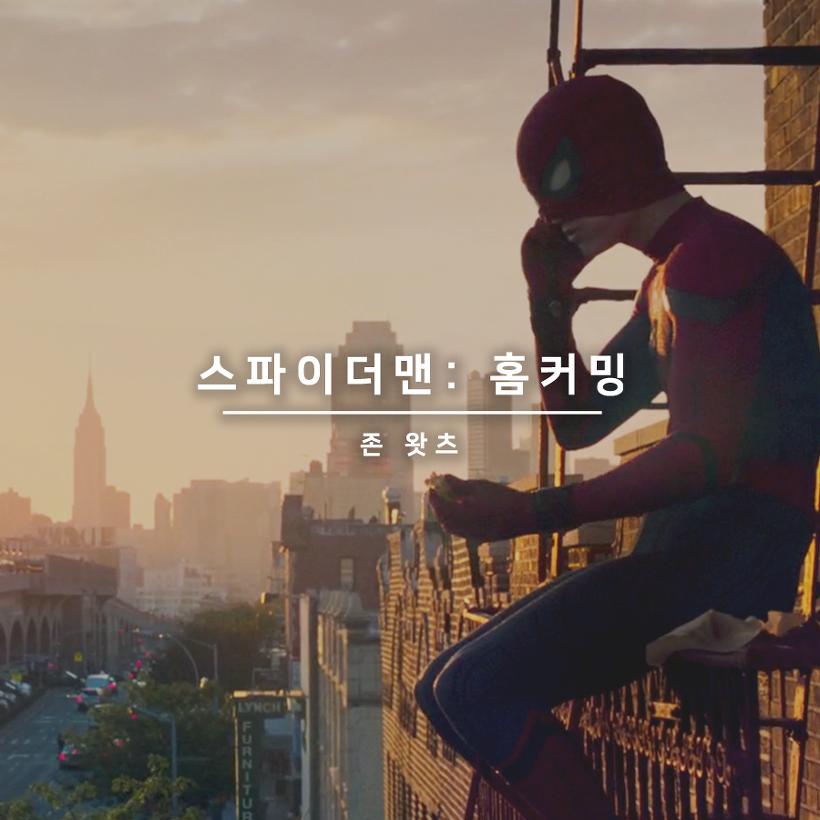 스파이더맨: 홈커밍 줄거리와 결말(Spider-Man: Homecoming), 귀엽고 깜찍한 10대 스파이더맨 톰 홀랜드