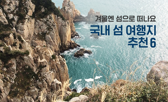 국내 섬 여행지 추천