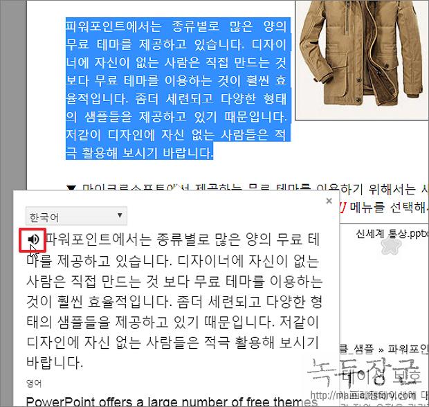 구글 번역 문장을 읽어 주는 TTS 기능 사용하는 방법
