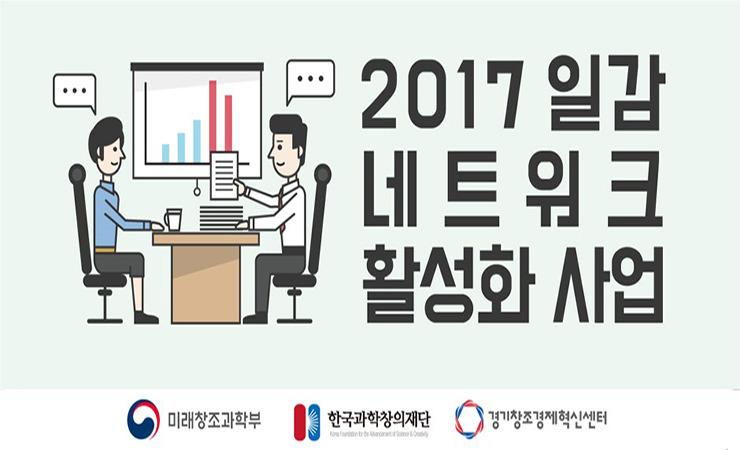 2017 일감네트워크 활성화사업