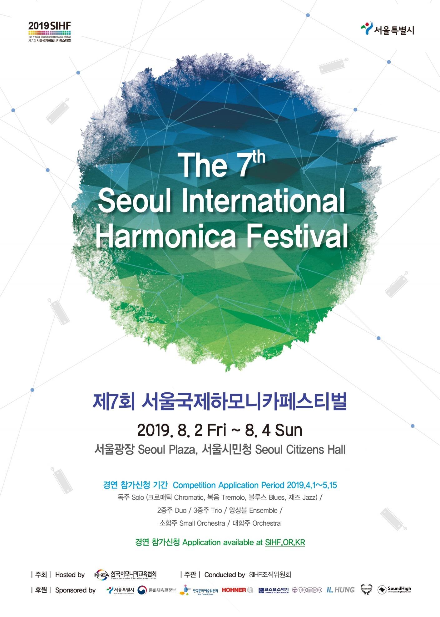 서울국제하모니카페스티벌 조직위, 제7회 서울국제하모니카페스티벌 경연 개최 하기로