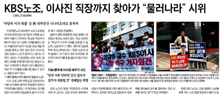 민족기레기 조선일보는 왜 강규형 KBS 이사의 퇴진 요구를 '민주당 문건'과 접붙이려 혈안일까?