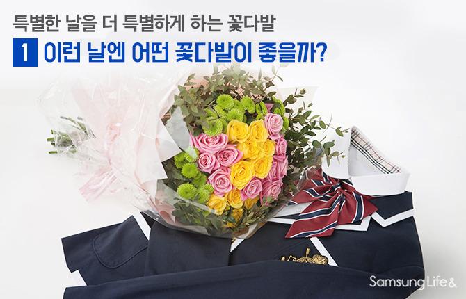 입학식 졸업식 꽃 선물 꽃다발