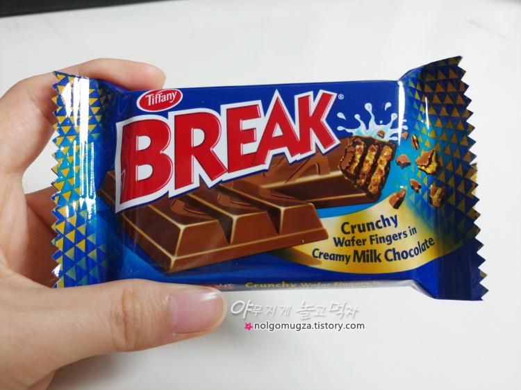 티파니 브레이크 break