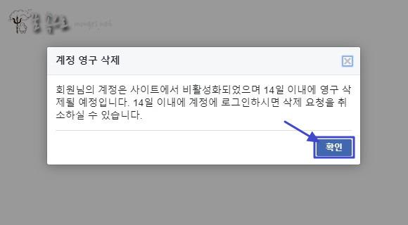 페이스북 계정 영구 삭제는 14일간의 유예기간을 거친 후 영구 삭제 및 탈퇴 처리됨