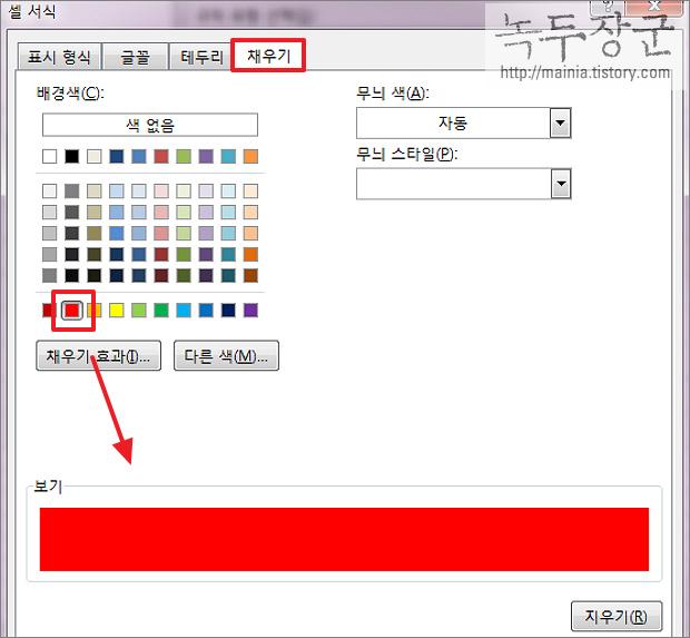 엑셀 Excel 조건부 서식 이용해서 홀수, 짝수 구분 색칠하는 방법