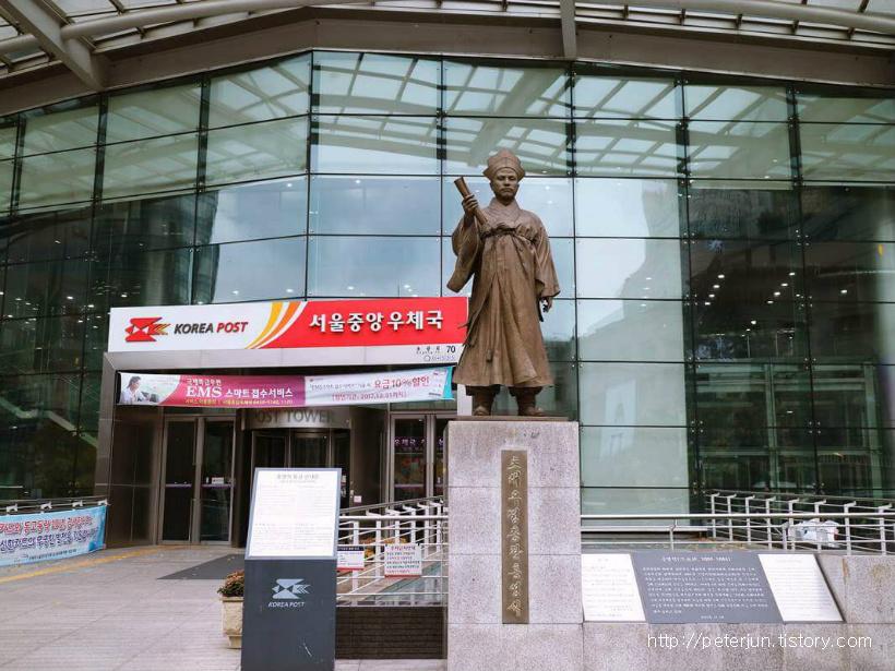 서울중앙우체국 앞