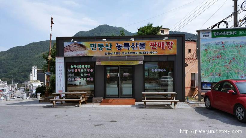 민둥산 농특산물 판매장