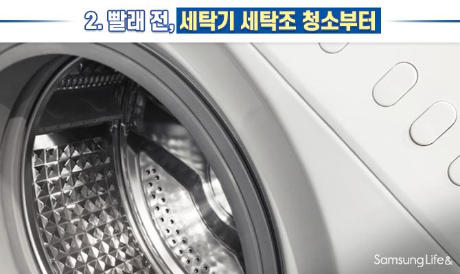 극세사 이불 세탁