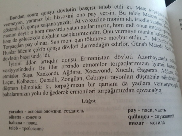 아제르바이잔 아제리어 교과서 Azərbaycan dili (러시아 학교) - 6학년 21 이란 아제리인 도시 타브리즈