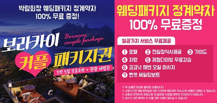 웨딩박람회 3월 서울 63빌딩 3