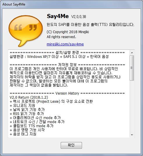 Say4Me V2 Return