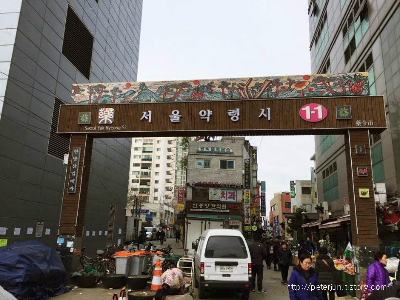 서울약령시 입구
