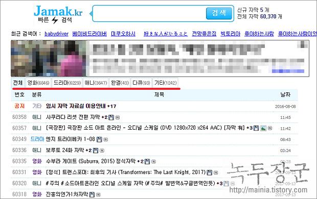 영화, 미드, 애니 무료 자막 사이트