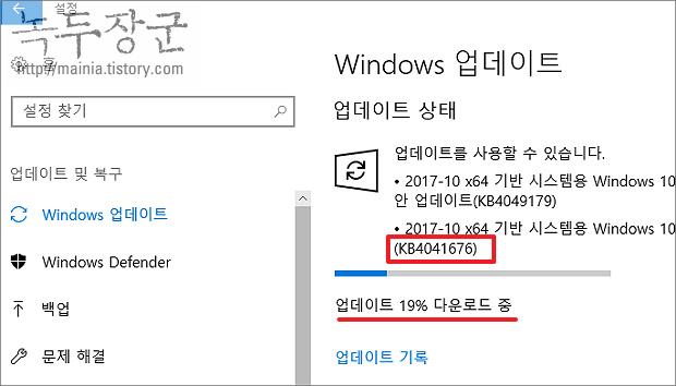 윈도우10 업데이트 도중 멈춰서 진행이 안될 때 별도로 다운받아 설치하는 방법