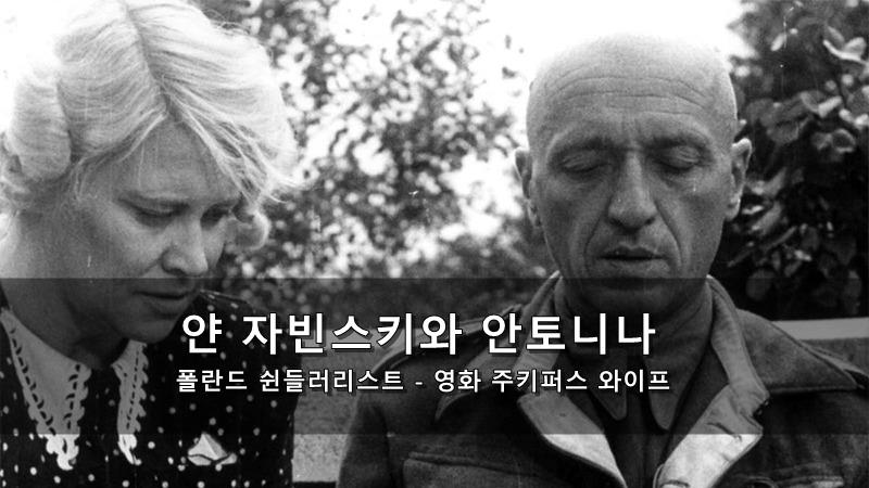 폴란드 쉰들러리스트 - 얀 자빈스키와 안토니나 (영화 주키퍼스 와이프)