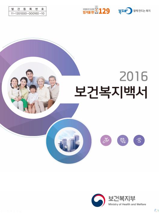 2016 보건복지백서