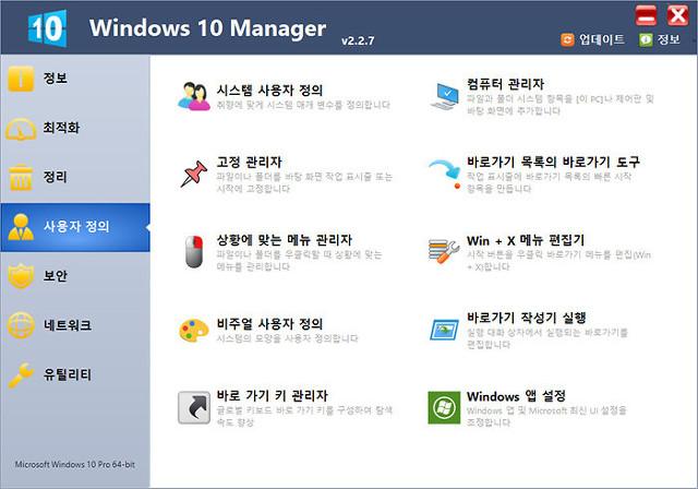 Windows10Manager2.2.7Portable_한글판다운로드_5