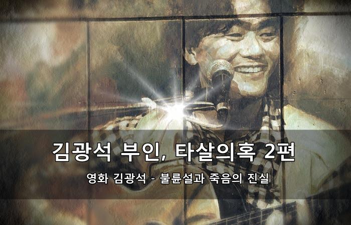 영화 김광석 부인과 타살의혹 - 불륜설과 죽음의 진실 2편