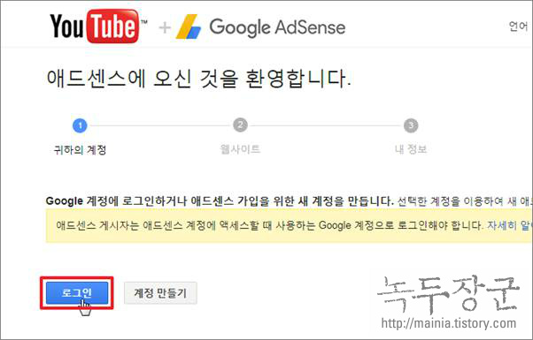 유튜브 애드센스와 연결과 동영상 광고 넣기