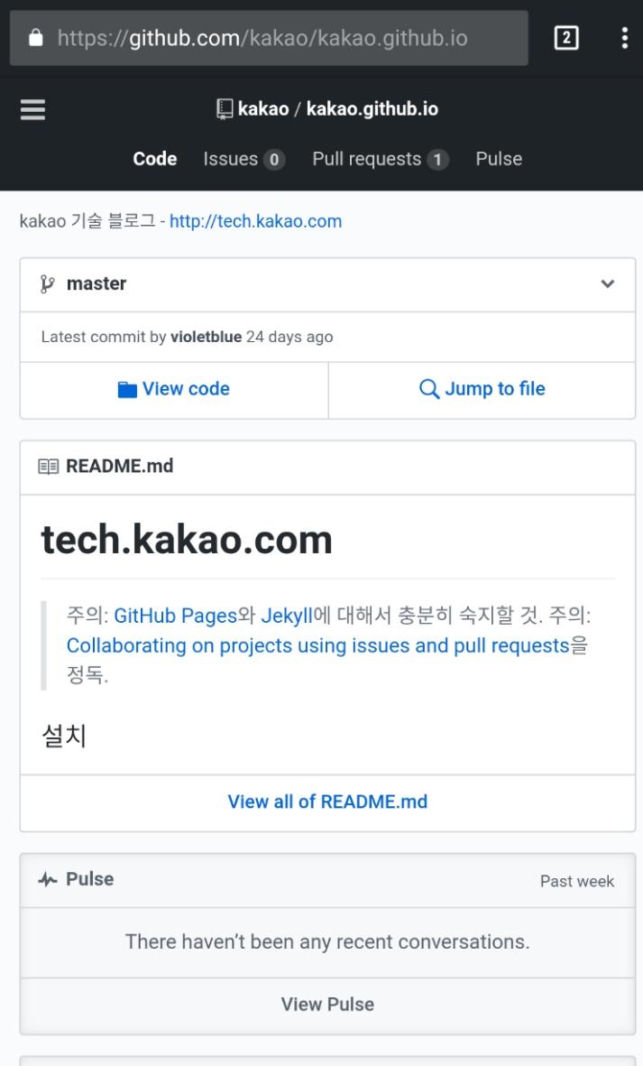 카카오 기술블로그 Github 스크린샷