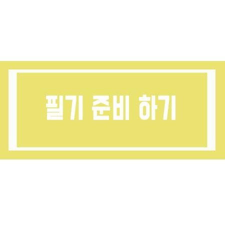 실내건축기능사 실기필기5