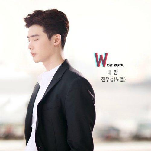 Jeon Woo Sung – My Heart (W OST Part 6) Lyrics [English, Romanization]