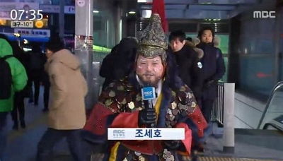 MBC 뉴스 출연 기상캐스터 동장군 조세호