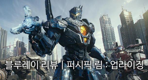 [블루레이] 퍼시픽 림: 업라이징 - 현실화 된 거대 로봇 vs 거대 괴수