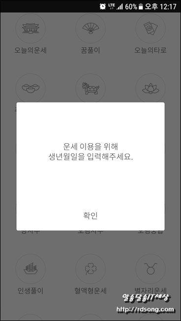 꿈해몽, 무료 운세, 무료 토정비결, 사주, 2017 토정비결 무료, 공짜 토정비결