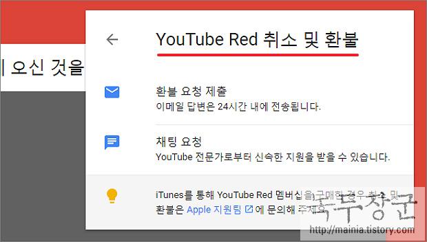 유튜브 고객 센터 이용하는 방법