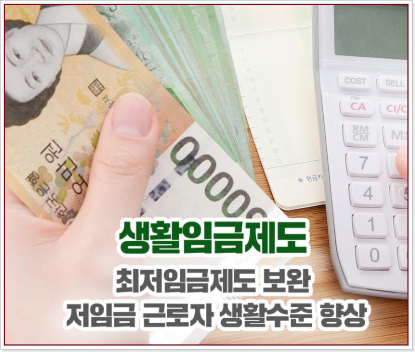 생활임금제도-최저임금제도 보완 저임금 근로자 생활수전 향상