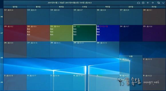 윈도우10 바탕화면 달력 desktopcal