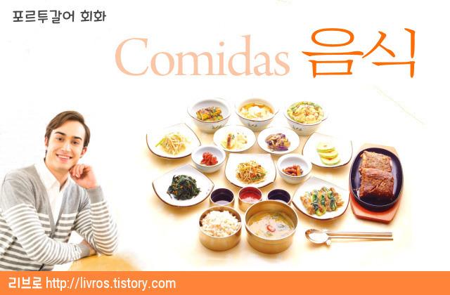 [포르투갈어 회화] 음식, 먹을 것 표현하기