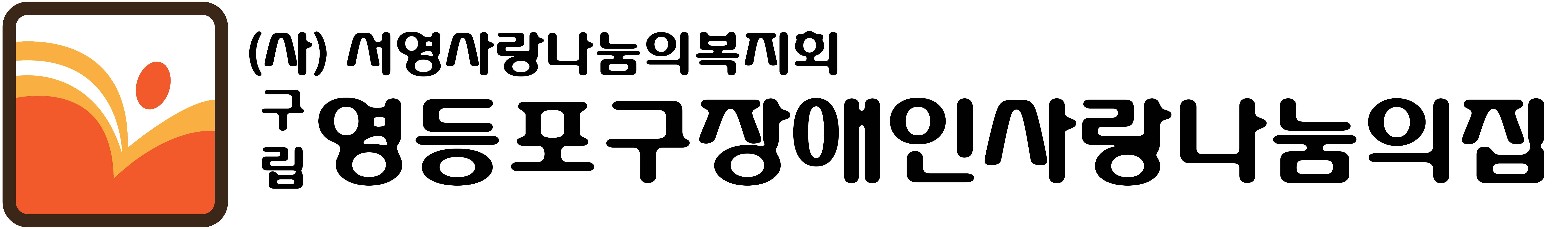 구립 영등포구장애인사랑나눔의집_logo