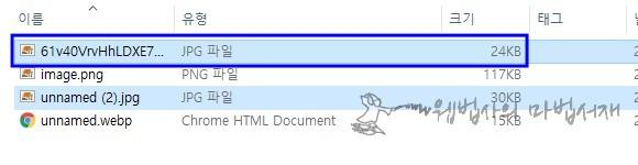 Save Image As Type으로 다운로드 받은 jpg 이미지 크기