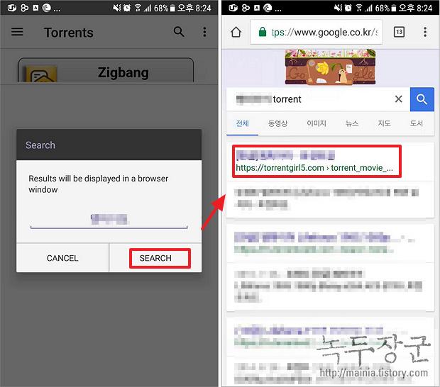 스마트폰 토렌트 uTorrent 앱으로 파일 다운로드 받는 방법