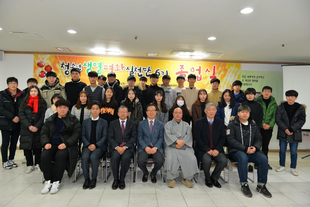 청소년 생명평화실천단 6기 졸업
