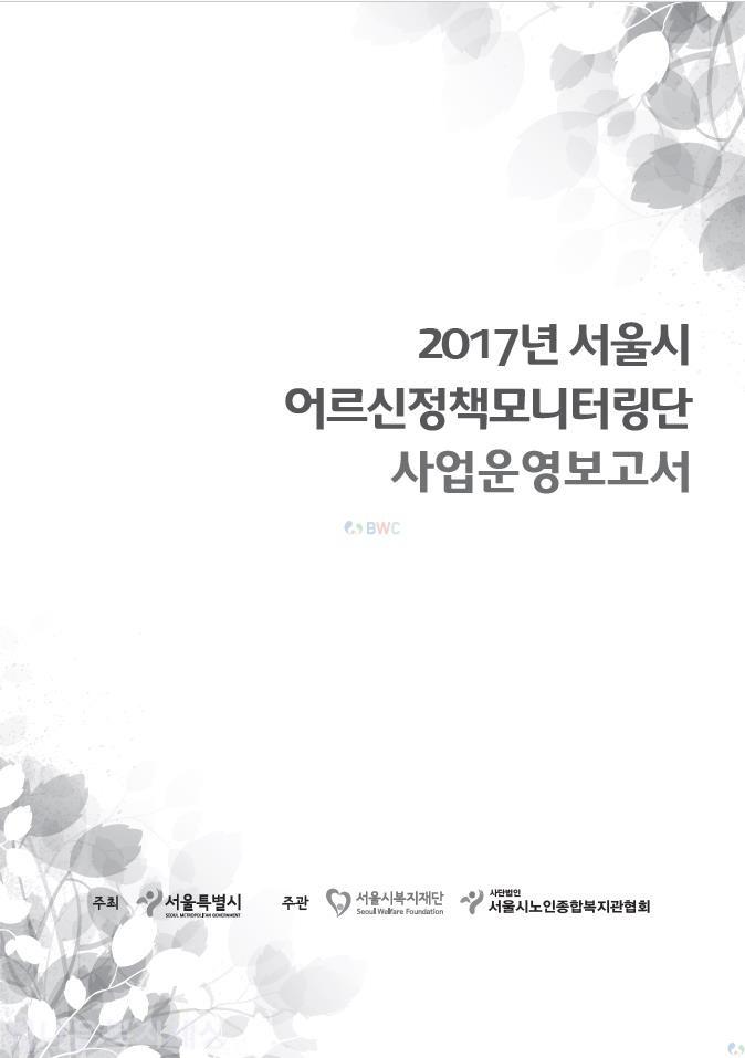 2017년 서울시 어르신정책모니터링단 사업운영보고서
