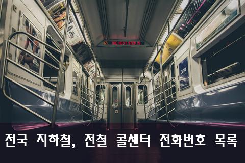 전국 지하철, 도시철도 콜센터 전화번호