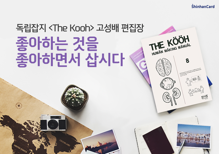 립잡지 <The Kooh> 편집장 고성배