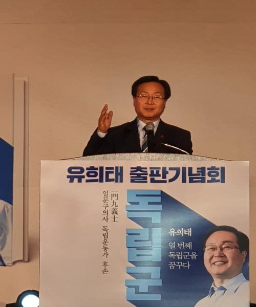 더불어민주당 유희태 예비후보, 출판기념회 대성황