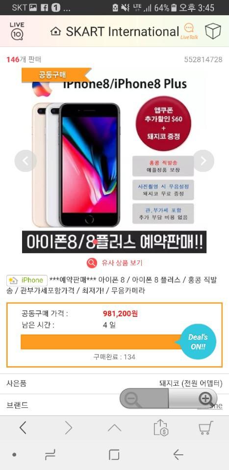 아이폰8, 아이폰8플러스 1차 출시국 홍콩 직구로 빠르게! 아이폰8 골드피니쉬 완전 마음에 들어!