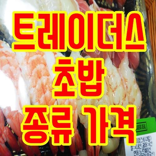 이마트 트레이더스 초밥