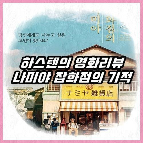 나미야 잡화점의 기적 영화 후기
